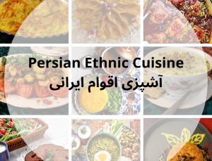 آشپزی اقوام ایرانی