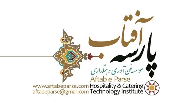 آموزشگاه-آفتاب-پارسه-شیراز-57956