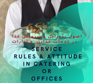 اصول پذیرایی در ادارات و خدمات غذایی