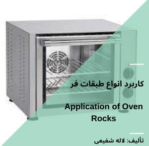 آموزش آشپزی شیراز